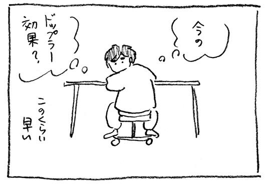 4_ドップラー