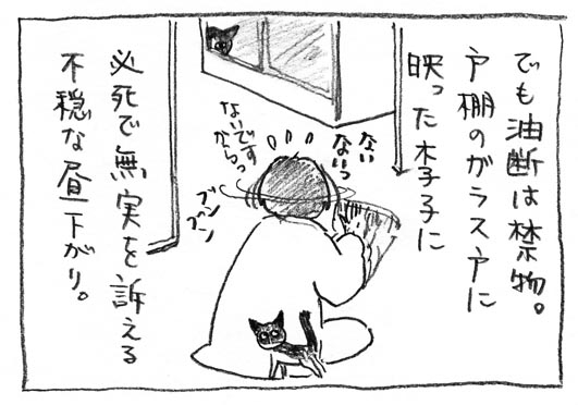 4_不穏な