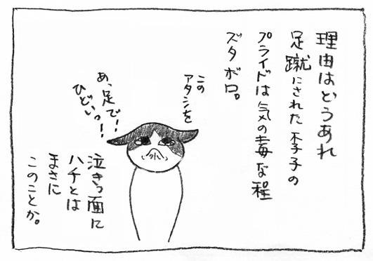 4_ズタボロ