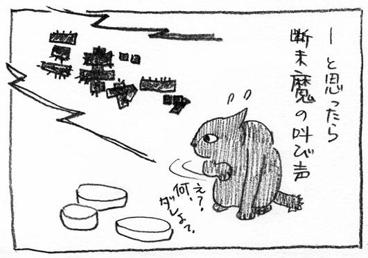 4_断末魔