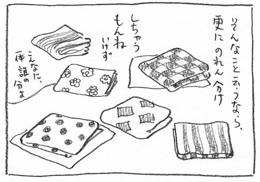 4_のれん分け