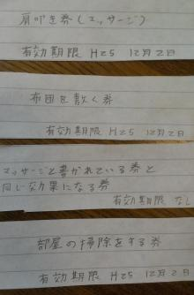 ポメチワMIX まっ黒 ぽーちゃんと一緒-IMAG0343_1.jpg