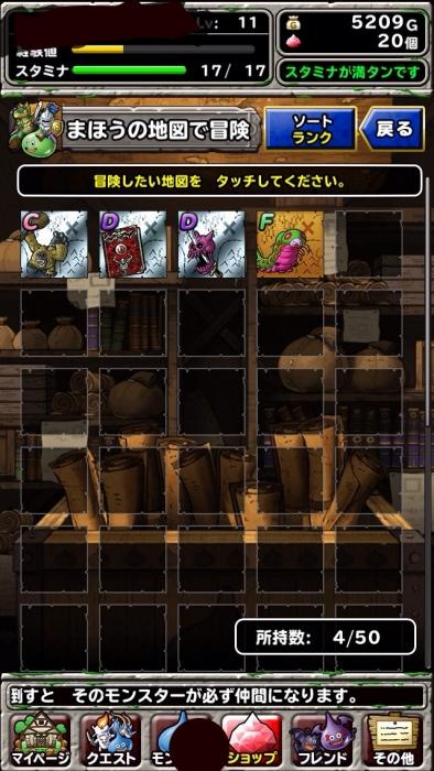 【ドラクエMSL】≪画像≫いまからたった1000円だけど課金します。