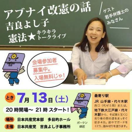 KiraYoshiko_Kenpou_2013Jul13.jpg