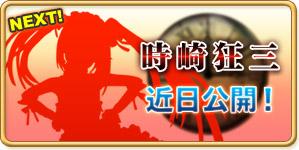 kurumi_banner.jpg