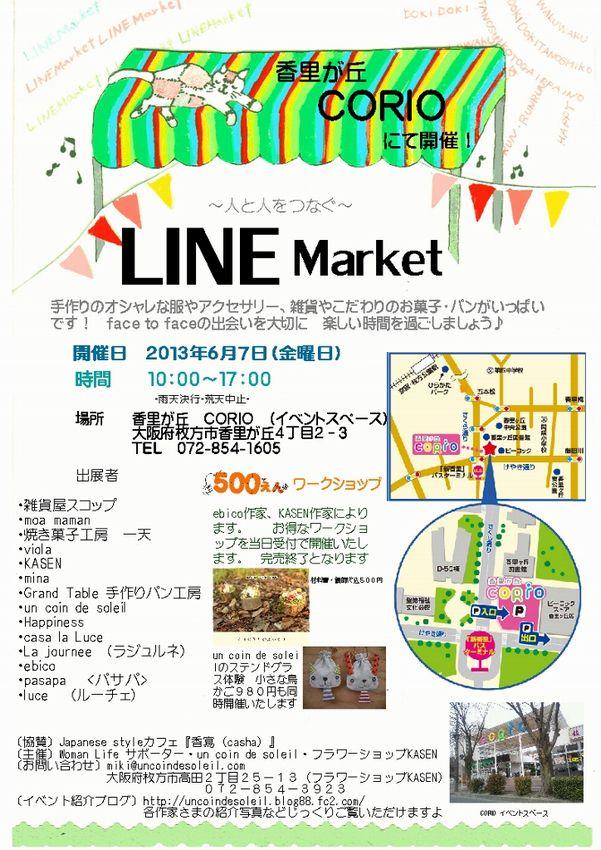 LINE Market 白黒チラシ (724x1024)小