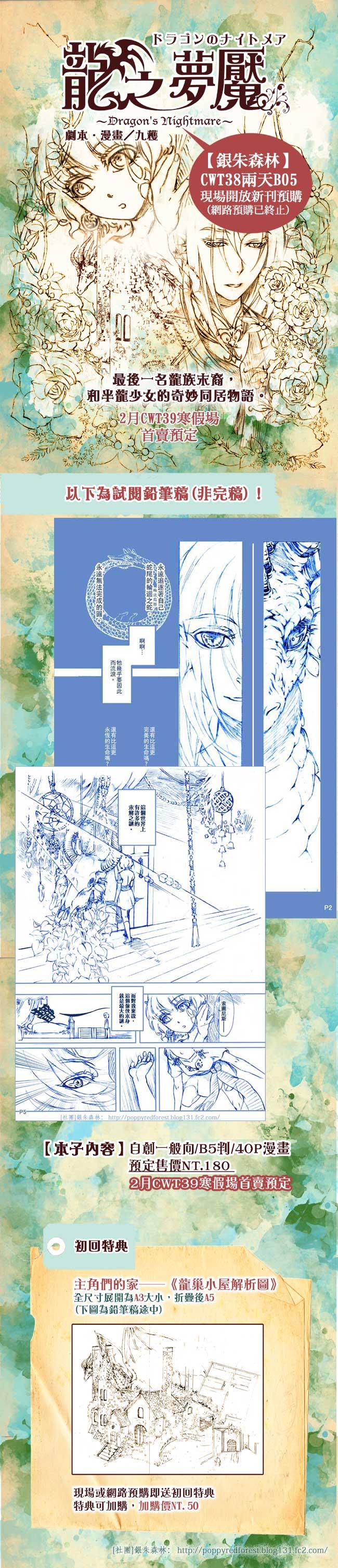 《龍之夢魘》新刊預購-改CWT35