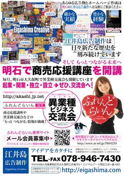 江井島広告制作ポスター3