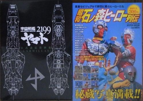 ヤマト2199設定集