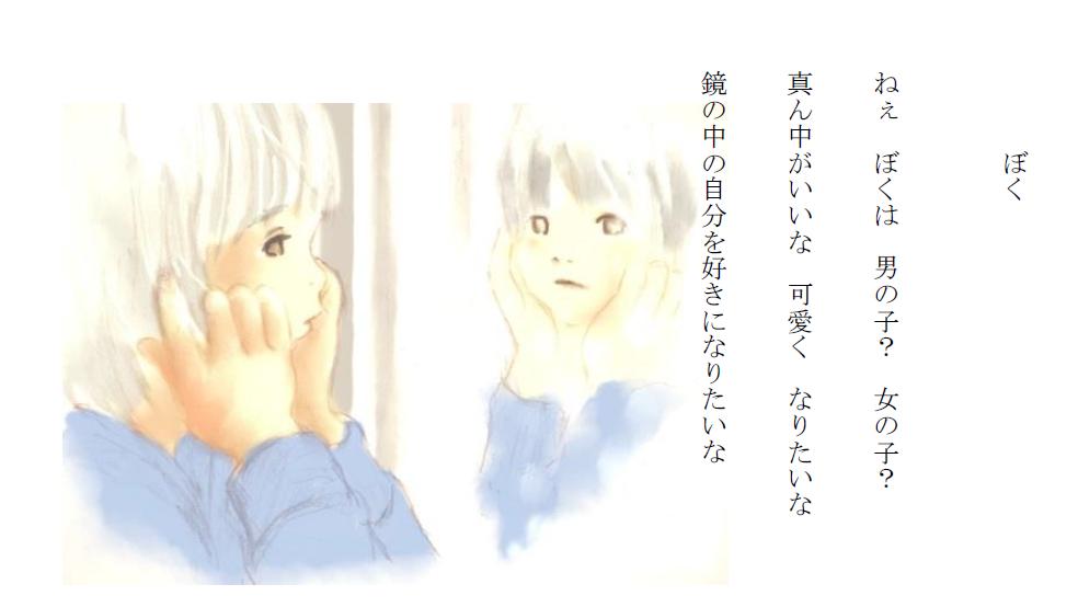 ぼく(鏡の中)