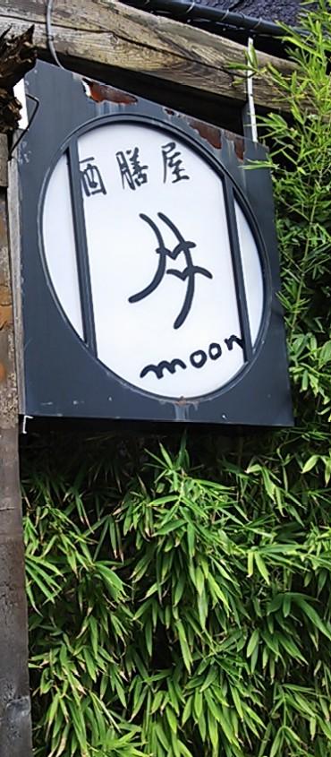 月_0634