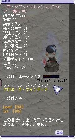 TWCI_2013_6_19_0_33_18.jpg