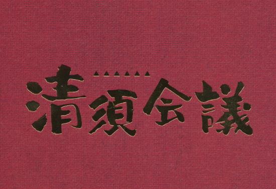 清州表紙 (2)