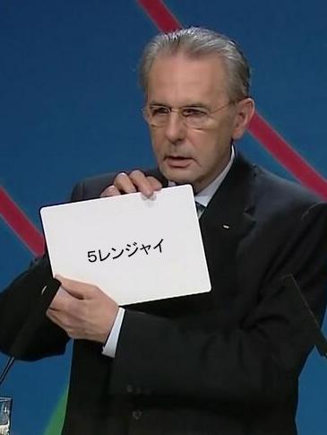 5れんじゃい3