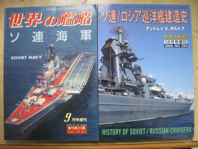 ロシア海軍・・・本