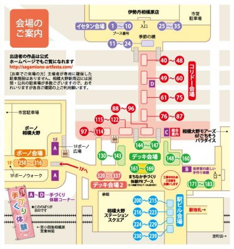 pamphlet02大野アート2014ブース位置