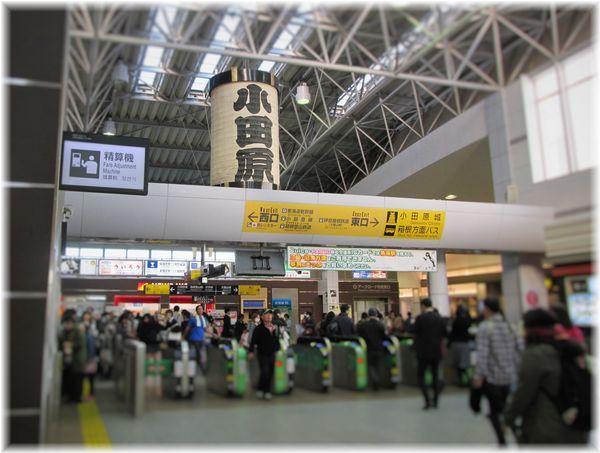 1小田原駅