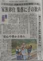 徳島新聞1