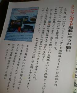 DSC_2179繝溘す繝・繝ゥ繝ウ縺溘※縺ォ_convert_20131006213811