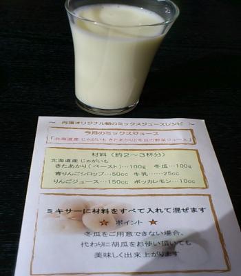 1380154533878繝峨Μ繝ウ繧ッ_convert_20131013104459