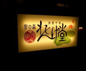 DSC_2276繧後s縺偵←縺・convert_20131027202728