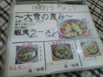 ezo+menuu_convert_20130924184130.jpg
