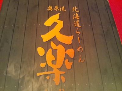 kurakuraa_convert_20130511121718.jpg