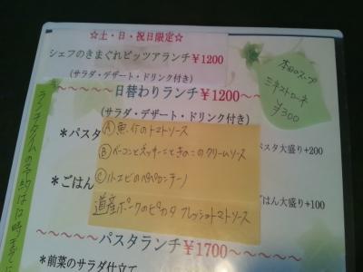 menu+girasore_convert_20130730122323.jpg
