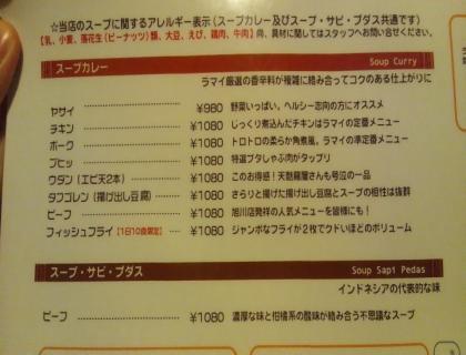 ramai+menu1_convert_20130928181437.jpg