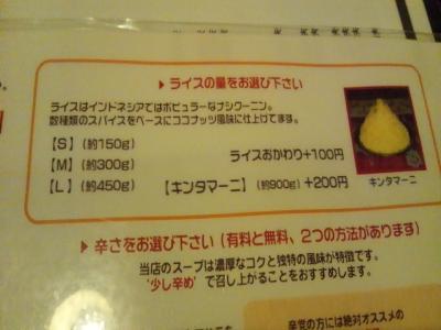 ramai+menu2_convert_20130928181452.jpg