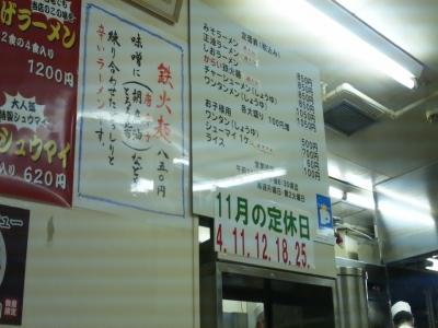 sanpei+menu_convert_20131122194942.jpg