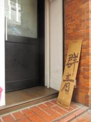 群青【壱九】-7