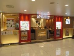 龍旗信 関西空港店-5