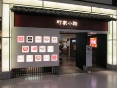 龍旗信 関西空港店-6