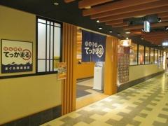 回転寿司 てっかまる 関西国際空港店-1