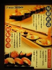 回転寿司 てっかまる 関西国際空港店-3