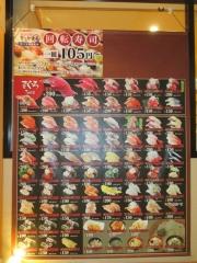 回転寿司 てっかまる 関西国際空港店-11