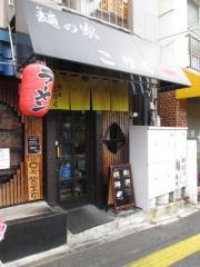 麺の家 こりく【弐】-1