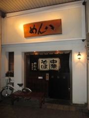 めん八 御旅屋店【弐】-1