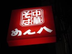 めん八 御旅屋店【弐】-2