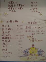 めん八 御旅屋店【弐】-3