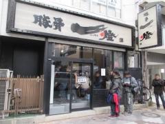 【新店】豚骨一燈-1
