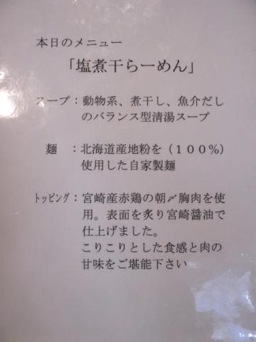 『らーめん稲垣(仮)』 明日1月5日から営業!-3