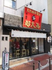 【新店】らーめん 超大吉-1
