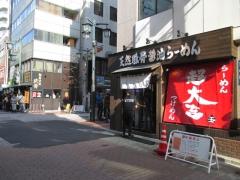 【新店】らーめん 超大吉-2