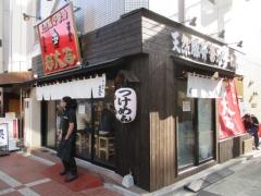 【新店】らーめん 超大吉-3