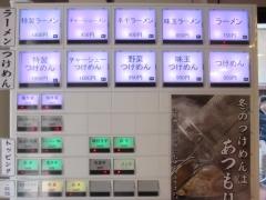 【新店】らーめん 超大吉-4