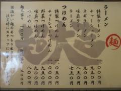 【新店】らーめん 超大吉-5