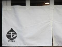 【新店】らーめん 超大吉-10