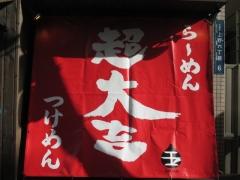【新店】らーめん 超大吉-11